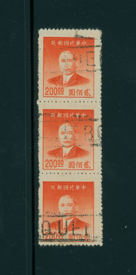 891 CSS 1354 in used strip of three with PAQUEBOT cancel, VERY SCARCE