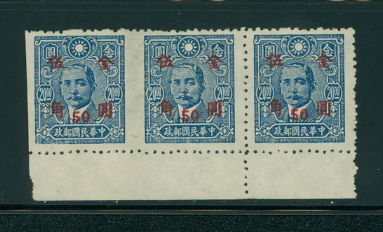 854 variety CSS 1249h Horizontal strip of three, left two stamps IMPERFFORATE BETWEEN