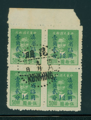 Yunnan Province - Scott 65 CSS 1482 in block of 4 with Sept. 1, 1949 cds