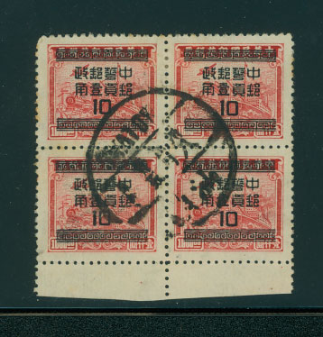 967 variety CSS 1399a (Perf. 13) in block of 4 with May 25, 1949 Swatow cds