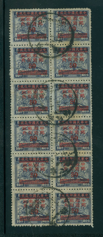 968 CSS 1403 (perf. 12 1/2 small hole) in pane of 12 with Tsangwu (Wuchow) Oct. 20, 1949 cds, creases