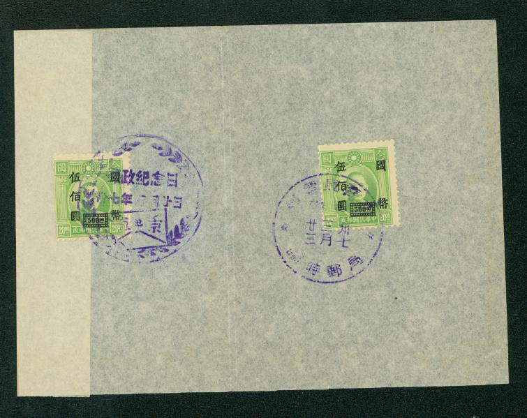 768 on piece with commemorative cancel