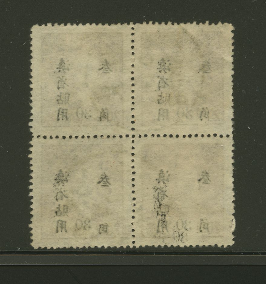 Yunnan District - 68 in block of four with light offset, small crease (2 images)