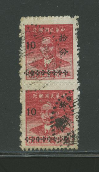 East Szechwan District 1003 CSS 1431 in vertical pair with Chungking Nov. 18, 1949 cds (Wm. E. Jones Collection)