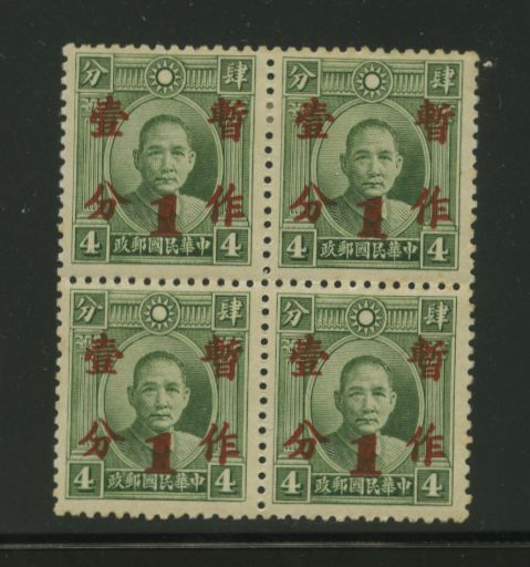 341 variety CSS 496A Type B Narrow in block of four, scarce, top two hinged, some gum toning