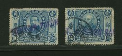 183 and 195 with 'Tientsin Pukow Rail' cancels, corner flaws