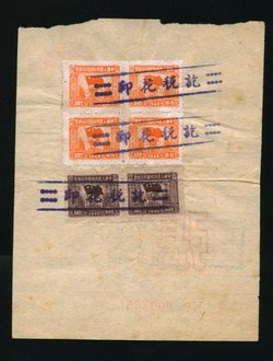 Flag & Globe revenues on invoice with Korean War propaganda chop on front (2 images)