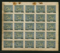 1952 Paau NC113 North China 50c on $5,000 revenue in sheet of 25, rust stains at top