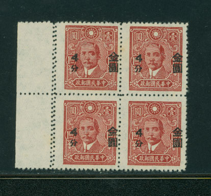 826 variety CSS 1235 variety, Double Perforations at left