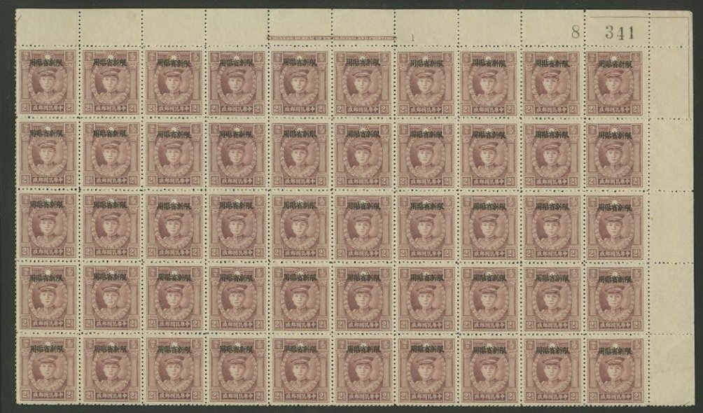 Sinkiang Province - 104 CSS SK 134 in pane of 50 from upper half of sheet Plate #1