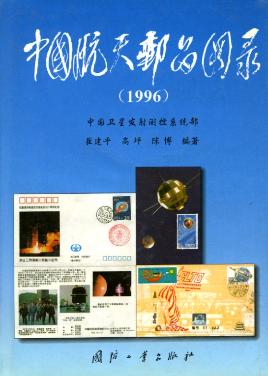 Zhongguo Hangtian Youpin Tulu 1996. (An Illustrated Catalogue of Chinese Philatelic Material Relating to Astronautics 1996), by Cui Jianping and others. In Chinese. In good condition. (1 lb. 2 oz.)