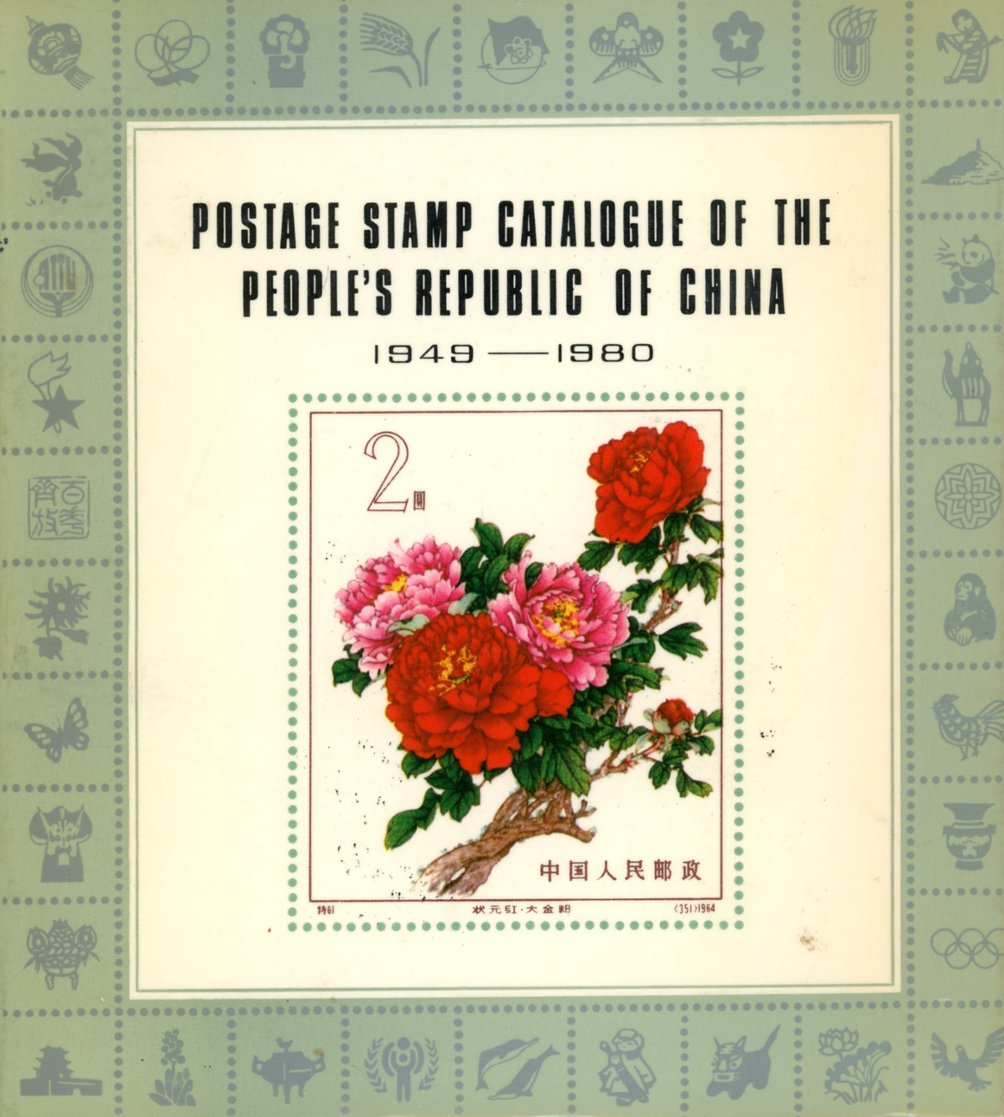 Zhongguo Jiefangqu Youpiao Mulu (The Postage Stamp Postage Stamp Catalogue of the People's Republic of China (1949-1980), China National Stamp Corporation, First Edition, 1982, in English, in very good condition (14 oz)