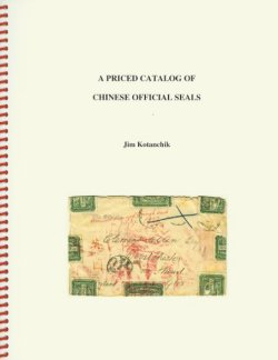 A Priced Catalog of Chinese Official Seals, BY Jim Kotanchik, In excellent condition. (14 oz.)