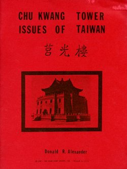 Chu Kwang Tower Issues of Taiwan, by Donald R. Alexander, 1988. Some scuffing, minor water damage at upper right, otherwise in very good condition. (12 oz.)
