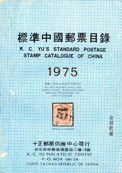 K. C. Yu's Standard Postage Stamp Catalogue of China 1975. In fair condition. In Chinese and English. (9 oz.)