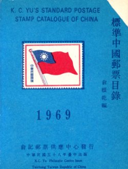 "K. C. Yu's Standard Postage Stamp Catalogue of China. 1969. In English and Chinese. A small catalogue (5"" x 3-3/4""). Includes Manchukuo and some MLO's. Upper right corner of cover missing, otherwise in good condition. (5 oz)"