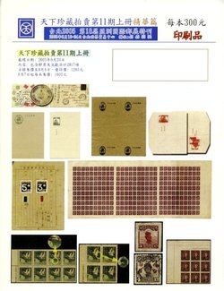 Global (Tianxia) Numismatic Aug. 2005 auction catalog (No. 11), includes stamps and post cards, in very good condition (6 oz)