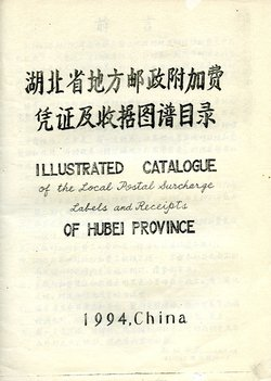 Illustrated Catalogue of the Local Postal Surcharge Labels and Receipts of Hubei Province, edited by Ouyang Chengqing, 1994, in very good condition. (4 oz)