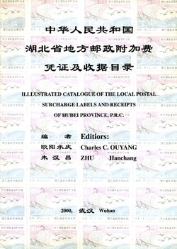 Illustrated Catalogue of the Local Postal Surcharge Labels and Receipts of Hubei Province, PRC, by Charles C. Ouyang and Zhu Hanchang, 2000, in Chinese and English, in very good condition. (6 oz)
