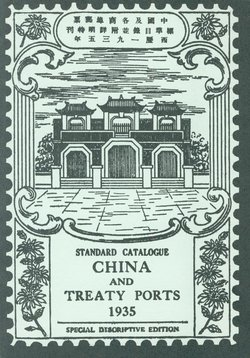 1935 China and Treaty Ports Catalog by S. A. Pappadopulo, 106 pages, B/W, card stock cover, reprinted by Michal Rogers in 1985