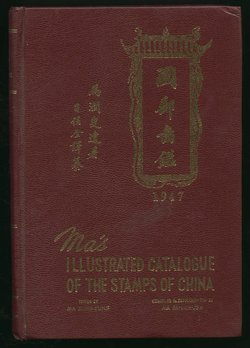 Ma's Illustrated Catalogue of the Stamps of China, reprint of 1947 edition in English, pages in very good condition, but broken at spine and loose from cover (1 lb. 4 oz.)