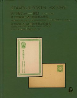 Poly Auction catalog (12/22/18), Imperial and ROC Postal Stationery Collection of Martin Lin, hardbound, in excellent condition (2 lb)