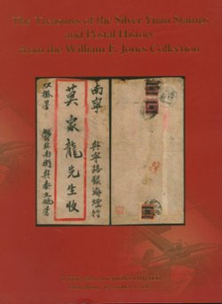 Interasia Auction - Silver Yuan Stamps and Postal History of William E. Jones, Dec. 2017 (7 oz)