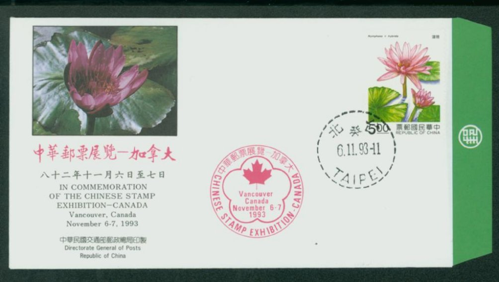 1993 Chinese Stamp Exhibition Vancouver, Canada DGP cover