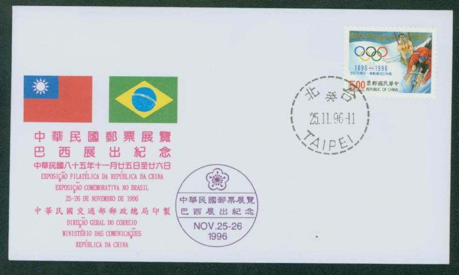 1996 Chinese Stamp Exhibition Brasil DGP cover